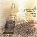 硝子の国からのプレゼントVol.21/クリスタルメロディー