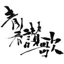 青春讃歌 - Single/赤丸