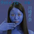 グッバイ、ブルー~卒業~/川崎 芹奈