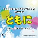 ともに ニベア花王(8x4ボディフレッシュ)CMソング(リアル・インスト・ヴァージョン)/Crimson Craftsman