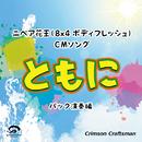 ともに ニベア花王(8x4ボディフレッシュ)CMソング(バック演奏編)/Crimson Craftsman