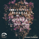 ノンフィクション 小さな巨人 主題歌(リアル・インスト・ヴァージョン)/Crimson Craftsman