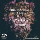 ノンフィクション 小さな巨人 主題歌(バック演奏編)/Crimson Craftsman