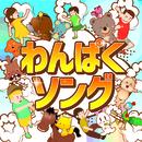 わんぱくソング/Various Artists