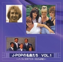 J-POPの名曲たち Vol .1/Various Artists