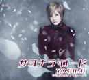 サヨナラ・ロード/YOSHIMI