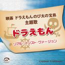 ドラえもん 映画ドラえもんのび太の宝島 主題歌(リアル・インスト・ヴァージョン)/Crimson Craftsman