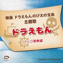 ドラえもん 映画ドラえもんのび太の宝島 主題歌(バック演奏編)/Crimson Craftsman