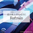 Ref:rain 恋は雨上がりのように 主題歌(リアル・インスト・ヴァージョン)/Crimson Craftsman