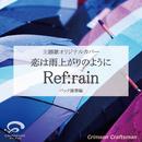Ref:rain 恋は雨上がりのように 主題歌(バック演奏編)/Crimson Craftsman