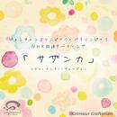 サザンカ ピョンチャンオリンピック・パラリンピックNHK放送テーマソング(リアル・インスト・ヴァージョン)/Crimson Craftsman
