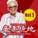 """音楽境地 ~奇跡のJAZZ FUSION NIGHT~ Vol.1/村上""""ポンタ""""秀一"""