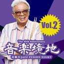 """音楽境地 ~奇跡のJAZZ FUSION NIGHT~ Vol.2/村上""""ポンタ""""秀一"""