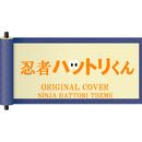 忍者ハットリくん ORIGINAL COVER/NIYARI計画