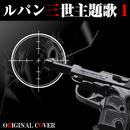 ルパン三世主題歌I ORIGINAL COVER/NIYARI計画