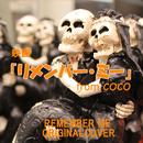 映画「リメンバー・ミー」from coco  REMEMBER ME ORIGINAL COVER/NIYARI計画