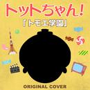 トットちゃん! トモエ学園 ORIGINAL COVER/NIYARI計画