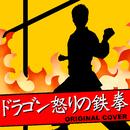ドラゴン怒りの鉄拳 ORIGINAL COVER/NIYARI計画
