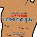 お笑い芸人ネタ曲 ロバート秋山『カラダものまね』ORIGINAL COVER/NIYARI計画