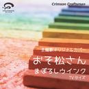 おそ松さん第2期 主題歌 まぼろしウインク TVサイズ カバー/Crimson Craftsman