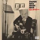PAPER BAG MASK MAN/三人サイトー