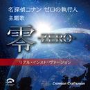 零 -ZERO- 名探偵コナン ゼロの執行人 主題歌(リアル・インスト・ヴァージョン)/Crimson Craftsman