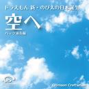 空へ 映画ドラえもん新・のび太の日本誕生 主題歌(バック演奏編)/Crimson Craftsman