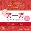笑一笑~シャオイ-シャオ!~ クレヨンしんちゃん爆盛!カンフーボーイズ~拉麺大乱~ 主題歌(リアル・インスト・ヴァージョン)/Crimson Craftsman