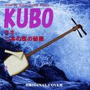 KUBO クボ二本の弦の秘密 While My Guitar Gently Weeps ORIGINAL COVER/NIYARI計画