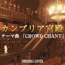 カンブリア宮殿 テーマ曲「CROWD CHANT」ORIGINAL COVER/NIYARI計画