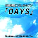 交響詩篇エウレカセブン「DAYS」 ORIGINAL COVER INST. Ver./NIYARI計画