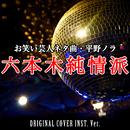六本木純情派 お笑い芸人ネタ曲 平野ノラ ORIGINAL COVER INST. Ver./NIYARI計画