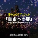 塔の上のラプンツェル 「自由への扉」  ORIGINAL COVER INST./NIYARI計画