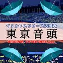 東京音頭 ヤクルトスワローズ応援歌 ORIGINAL COVER INST. Ver./NIYARI計画