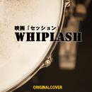 セッション 「Whiplash」ORIGINAL COVER/NIYARI計画