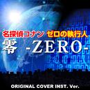 名探偵コナン ゼロの執行人 零ーZERO- ORIGINAL COVER INST. Ver./NIYARI計画