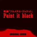 フルメタル・ジャケット PAINT IT BLACK ORIGINAL COVER/NIYARI計画