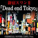 新宿スワンII 「Dead end Tokyo」 ORIGINAL COVER INST. Ver./NIYARI計画