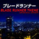 ブレードランナー BLADE RUNNER THEME  ORIGINAL COVER/NIYARI計画