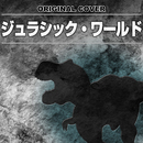 ジュラシック・ワールド ORIGINAL COVER/NIYARI計画