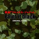 【ハイレゾ】フルメタル・ジャケット PAINT IT BLACK ORIGINAL COVER/NIYARI計画