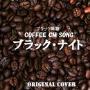 【ハイレゾ】ブラック無糖 COFFEE CM SONG ブラック・ナイト ORIGINAL COVER/NIYARI計画
