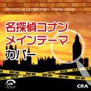 名探偵コナンメインテーマ カバー/CRA