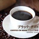 ブラック無糖 COFFEE CM SONG ブラック・ナイト ORIGINAL COVER/NIYARI計画