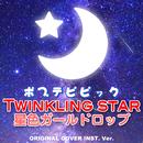 ポプテピピック Twinkling star 星色ガールドロップ ORIGINAL COVER INST ver./NIYARI計画