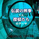 伝説の刑事 V.S. 探偵たちのテーマ ORIGINAL COVER/NIYARI計画