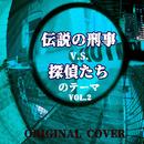 伝説の刑事 V.S. 探偵たちのテーマ VOL.2  ORIGINAL COVER/NIYARI計画