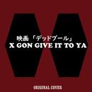 X GON GIVE IT TO YA 映画『デッドプール』ORIGINAL COVER/NIYARI計画