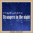 ドラマ『崖っぷちホテル』 Strangers in the night フランク・シナトラ ORIGINAL COVER INST./NIYARI計画