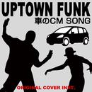 UPTOWN FUNK 車のCM SONG ORIGINAL COVER INST./NIYARI計画